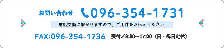 お問い合わせ 096-354-1731