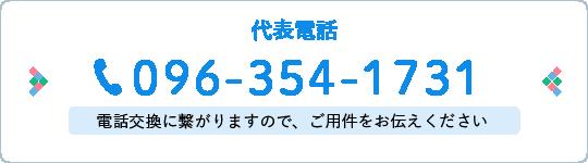 代表電話 096-354-1731