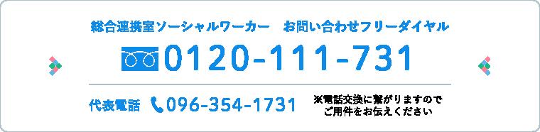 総合連携室ソーシャルワーカー お問い合わせフリーダイヤル 0120-111-731