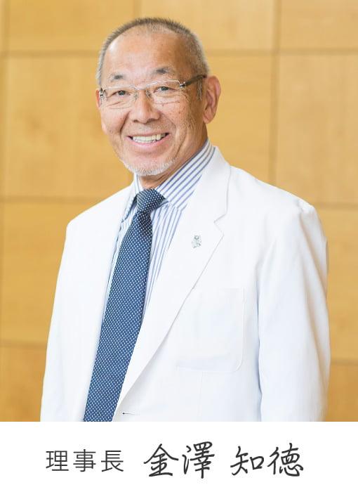 理事長 金澤知徳