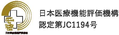 日本医療機能評価機構認定第JC1194号
