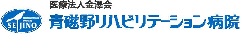 青磁野リハビリテーション病院 ロゴ