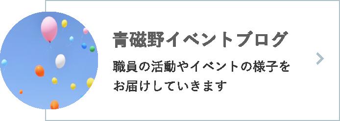 青磁野イベントブログ