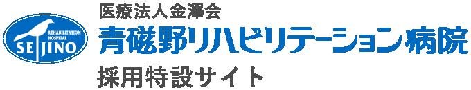 青磁野リハビリテーション病院 採用特設サイト ロゴ